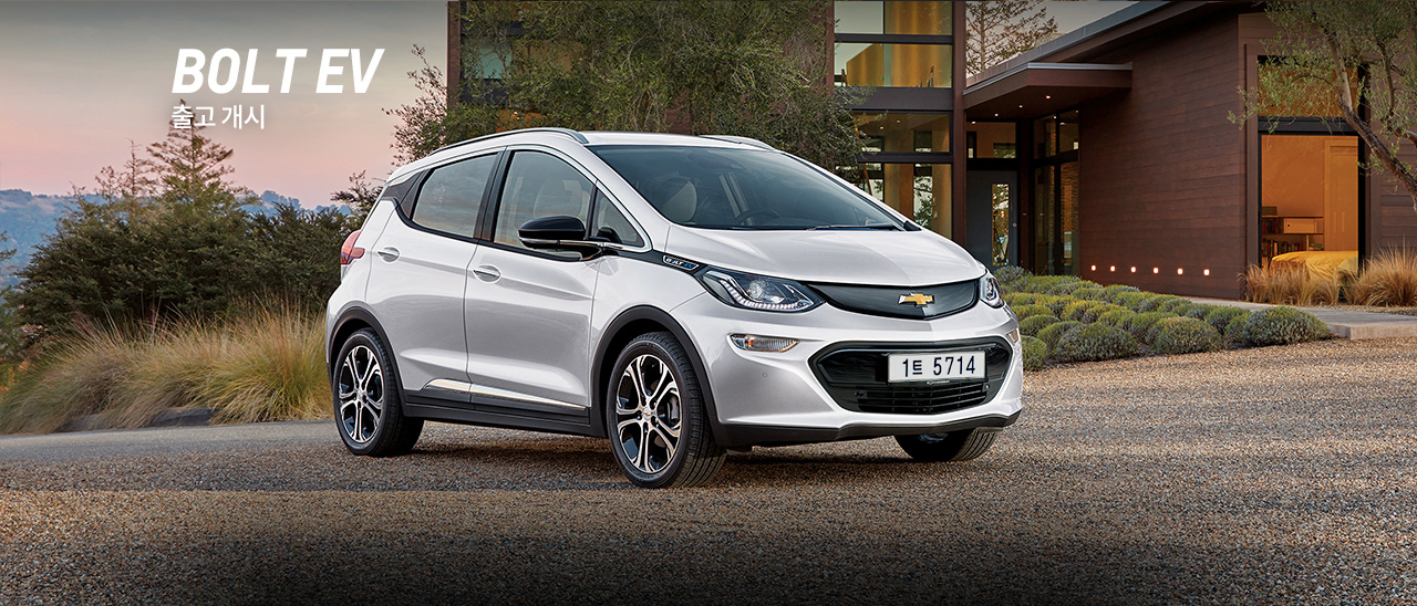 볼트 EV (https://www.chevrolet.co.kr/ev/boltev-highlight.gm)